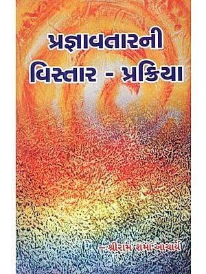 Pragyavtarani Vistar - Prakriya (Gujarati)