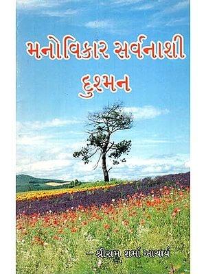 Manovikar Sarvnashi Dushman (Gujarati)