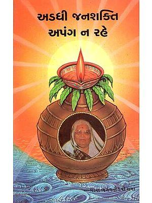 Adhi Janshakti Apang Na Rahe (Gujarati)
