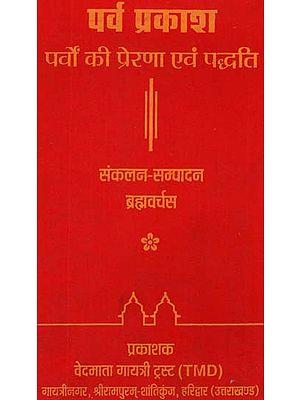 पर्व प्रकाश, पर्वों की प्रेरणा एवं पद्धति - Parv Prakash, Inspiration and Method of Festivals
