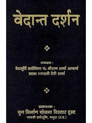 वेदान्त दर्शन  - Vedanta Philosophy