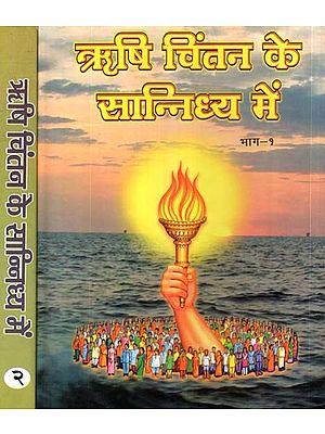 ऋषि चिंतन के सान्निध्य में - In The Presence Of The Sage  (Set of 2 Volumes)