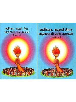 Sadvichar, Sadkarya Temaj Sadsahasni Satya Ghatnao (Set of 2 Books in Gujarati)