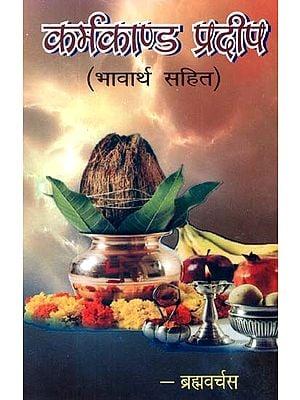 कर्मकाण्डा प्रदीप (भावार्थ सहित) - Karmakanda Pradeep (With Translation)