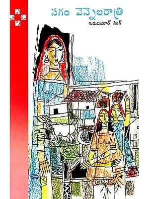 Billesura Bakariha (Telugu)