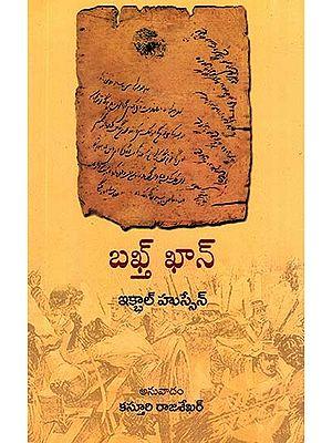 Bhakht Khan (Telugu)