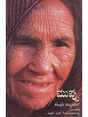 Aging (Kannada)
