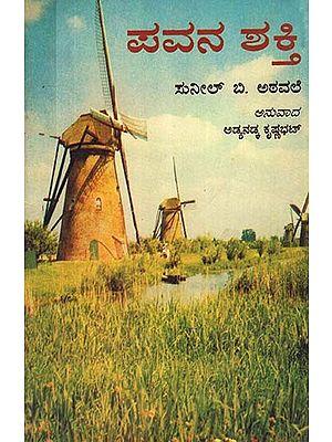 Wind Energy (Kannada