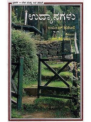 Gardens (Kannada)