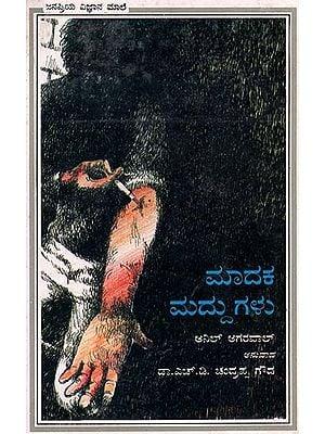 Narcotic Drugs (Kannada)