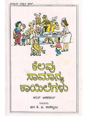 Some Common Ailments (Kannada)