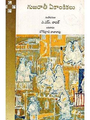 Gujarathi Ekankikalu (Telugu)