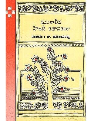 Samakaleen Hindi Kathanikalu (Telugu)
