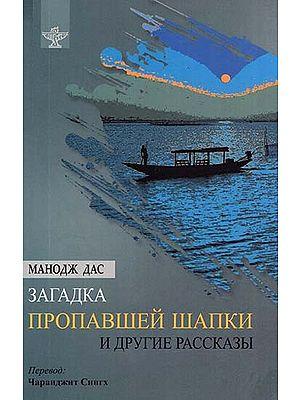 Mystery of the Missing Cap and Other Short Stories (Russian Translation Of Sahitya Akademi Award-winning Odia Short Stories - Manoj Dasanka Katha O Kahani)