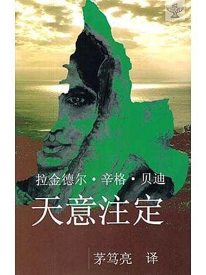 Ordained By Fate (Chinese Translation Of Sahitya Akademi Award-Winning Urdu Novel Ek Chadar Maili Si)