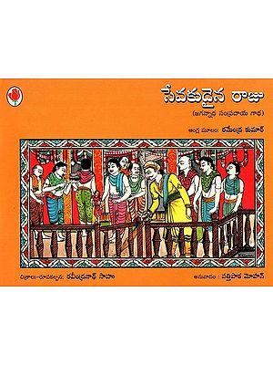 Sevakudaina Rajy (Telugu)