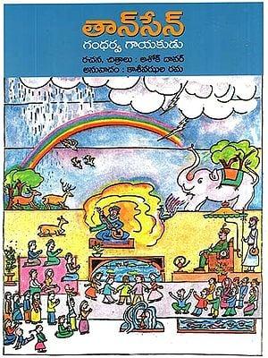 Tansen (Telugu)