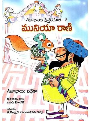 Munia Rani (Telugu)
