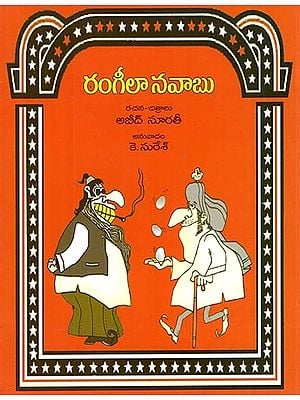 Rangeli Nawabu (Telugu)