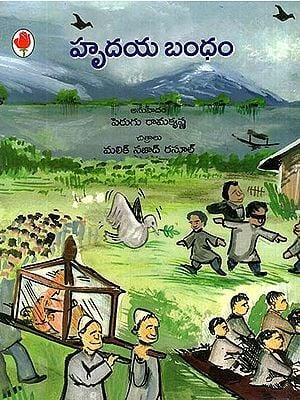 Hridaya Bandam (Telugu)