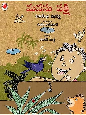 Manasu Pakshi (Telugu)