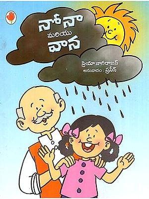 Nona Mariyu Vaana (Telugu)