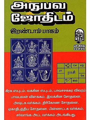Experiential Astrology Part-II (Tamil)
