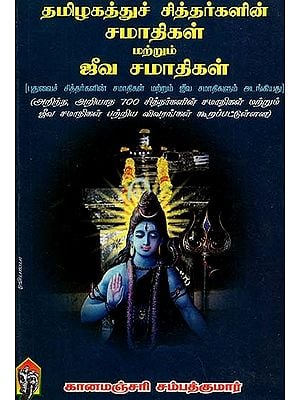 Tombs Of The Siddhars Of Tamil Nadu (Tamil)