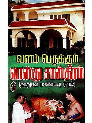 Prosperity Abounds Vastu Shastra (Tamil)