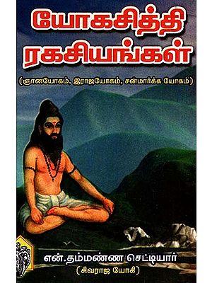 Yogasiddhi Secrets (Tamil)