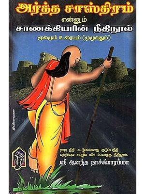 Semantics- The Law Of Chanakya (Tamil)