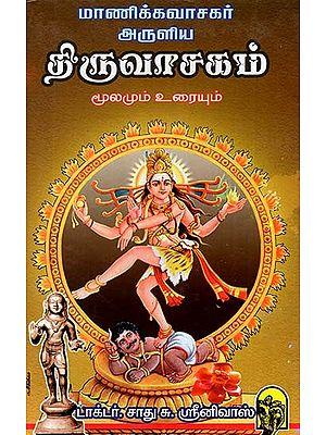 Manikkavasakara Aruliya Thiruvasakam (Tamil)