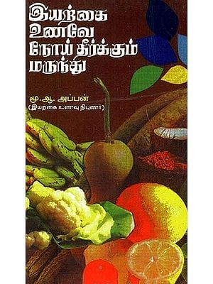 Natural Food Is The Only Medicine (Tamil)