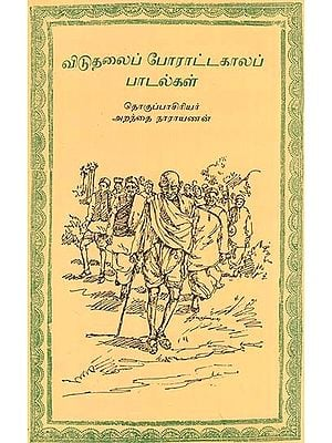 Songs Of Freedom Movement (Tamil)