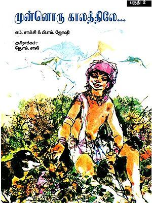 Munnoru Kaalaththile : Bhagam 2 (Tamil)