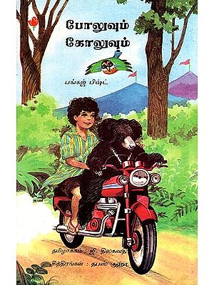 Bholu and Gholu (Tamil)