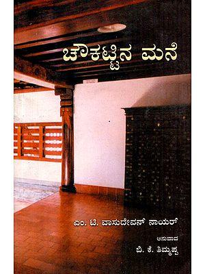 Choukattina Mane (Kannada)