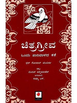 Chitra - Greiva Is A Dove (Kannada)