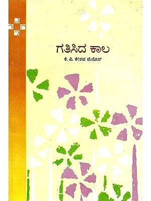 The Past (Kannada)