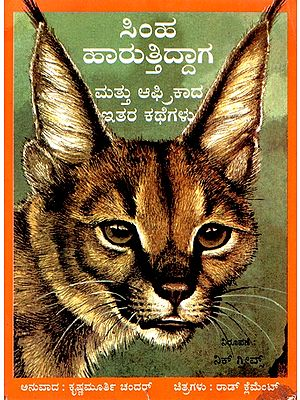 When Lion Could Fly (Kannada)