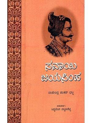 Sawai Jai Singh (Kannada)