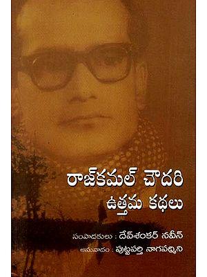 Rajkamal Chawdary Uthama Kathalu (Telugu)
