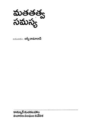 The Communal Problem (Telugu)