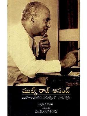 Mulk Raj Anand: Role and Achievement (Telugu)