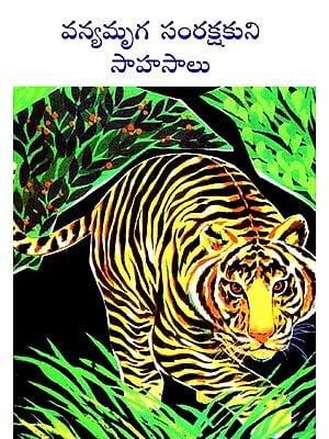 Adventures of A Wildlife Warden (Telugu)