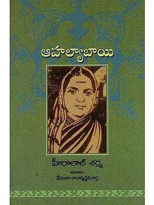 Ahilyabai (Telugu)