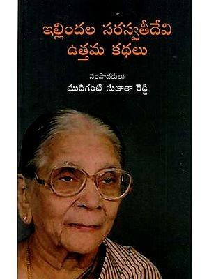 Illindala Saraswati Devi Uthama Kathalu (Telugu Original)
