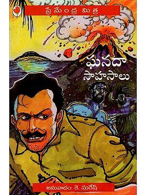 Adventures Of Ghanada (Telugu)