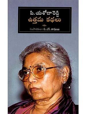 P. Yashoda Reddy Uthama Kathalu (Telugu)
