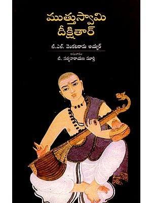 Muthuswami Dikshitar (Telugu)